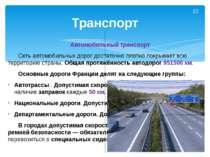Автомобильный транспорт Сеть автомобильных дорог достаточно плотно покрывает ...