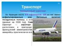 Авиационный транспорт Во Франции около 475 аэропортов. 295 из них имеют асфал...