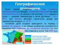 Географическое положение 9 Климат Всего можно выделить три типа климата: океа...