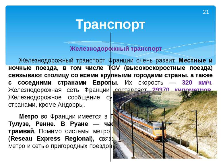 Железнодорожный транспорт Железнодорожный транспорт Франции очень развит. Мес...