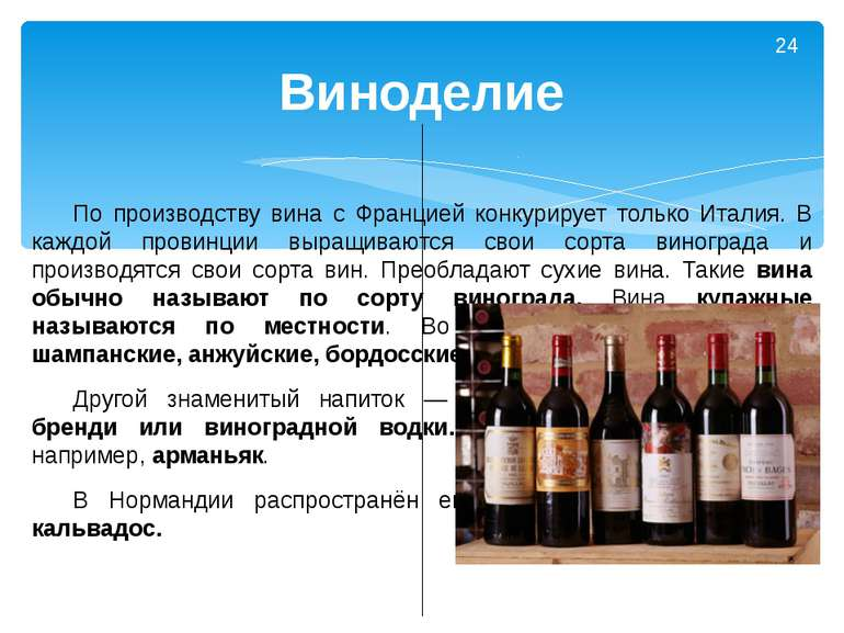 По производству вина с Францией конкурирует только Италия. В каждой провинции...