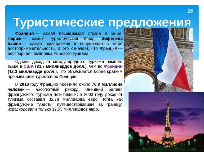 Франция— самая посещаемая страна в мире; Париж— самый туристический город; ...