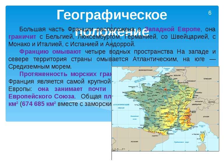 Географическое положение 6 Большая часть Франции расположена в Западной Европ...