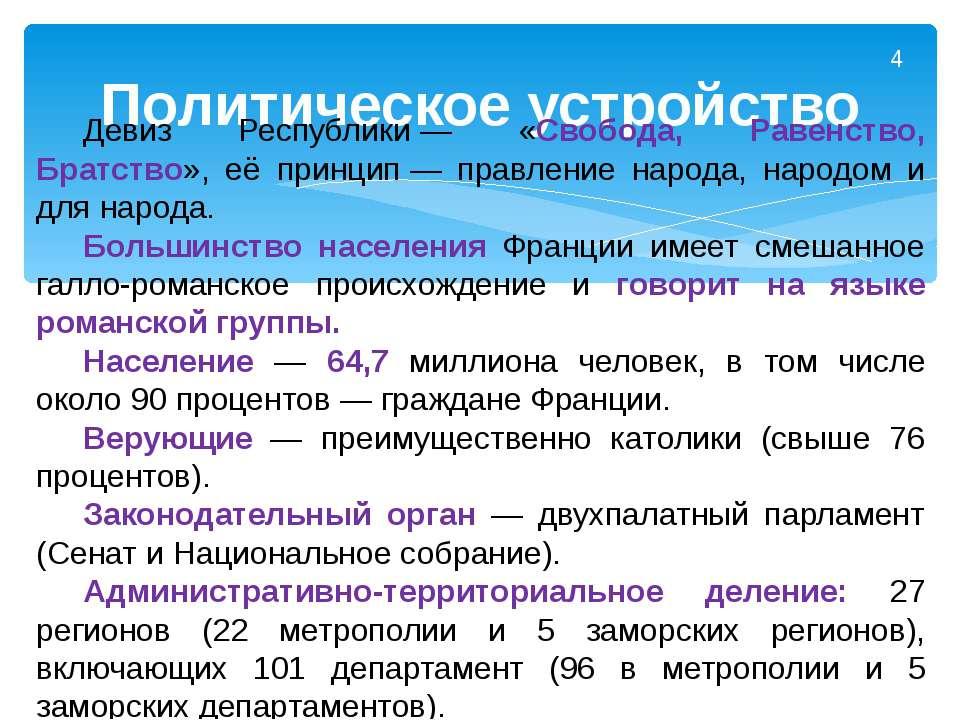 Политическое устройство 4 Девиз Республики— «Свобода, Равенство, Братство», ...