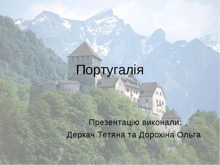 Португалія Презентацію виконали: Деркач Тетяна та Дорохіна Ольга