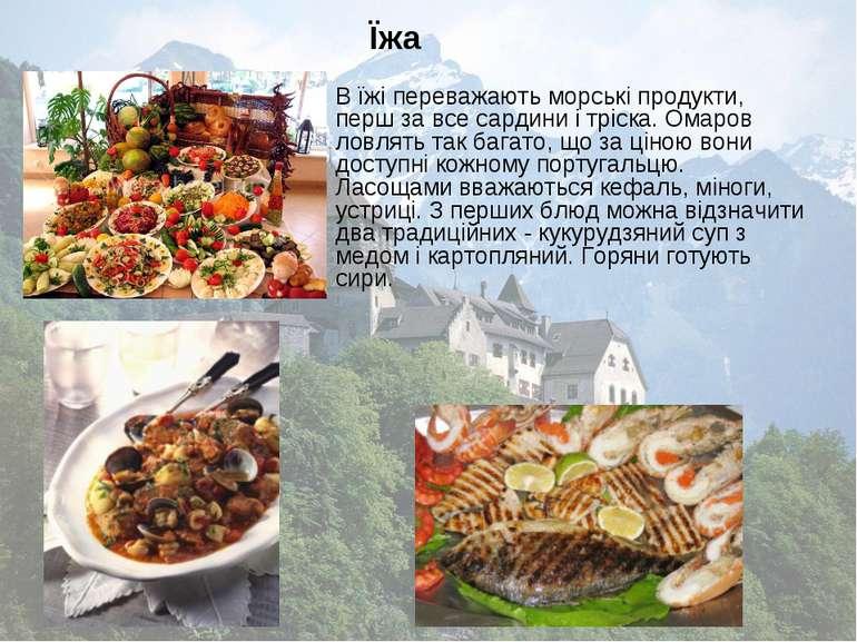 В їжі переважають морські продукти, перш за все сардини і тріска. Омаров ловл...