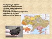 На території України сформувалися різні типи ґрунтів, їх поширення на рівнинн...