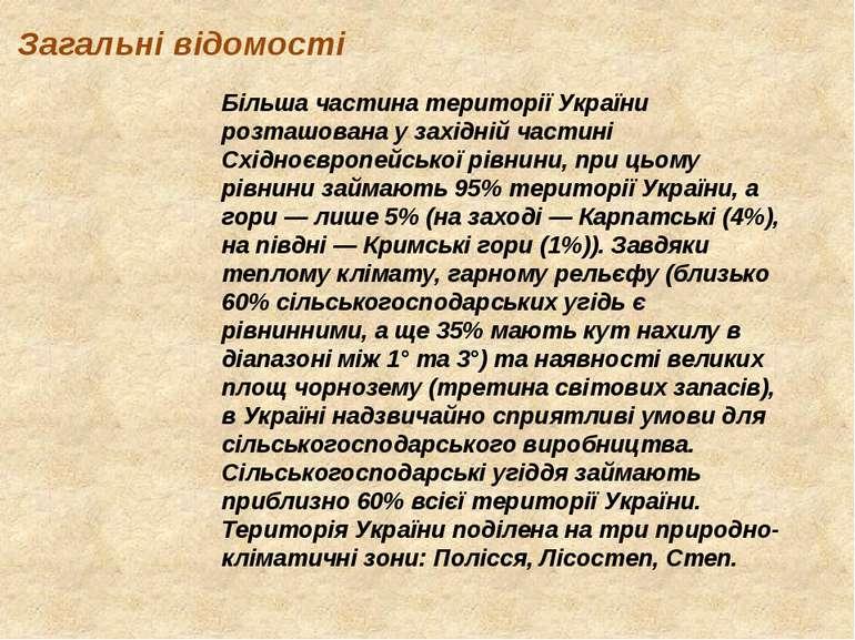 Загальні відомості Більша частина території України розташована у західній ча...