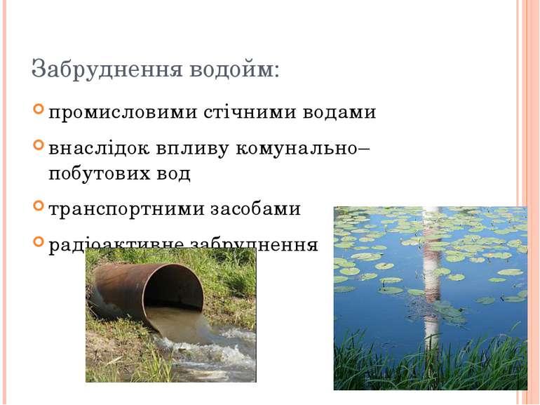 Забруднення водойм: промисловими стічними водами внаслідок впливу комунально–...