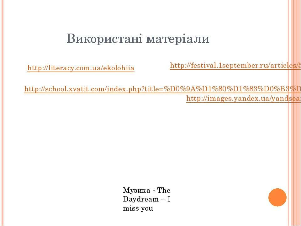 Використані матеріали http://literacy.com.ua/ekolohiia http://school.xvatit.c...