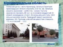 Кіровоградська область Обласний центр – місто Кіровоград. Загальна територія ...