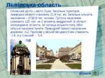 Львівська область Обласний центр – місто Львів. Загальна територія львівської...