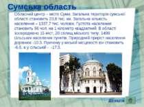 Сумська область Обласний центр – місто Суми. Загальна територія сумської обла...