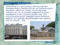 Донецька область Обласний центр – місто Донецьк. Загальна територія Донецької...
