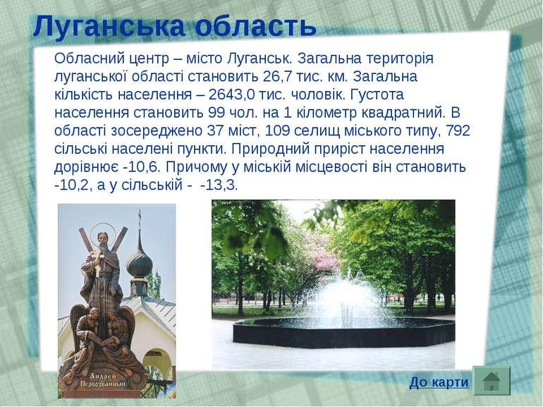 Луганська область Обласний центр – місто Луганськ. Загальна територія лугансь...