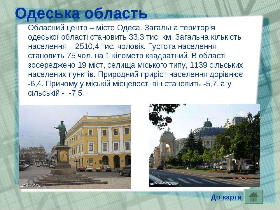 Одеська область Обласний центр – місто Одеса. Загальна територія одеської обл...