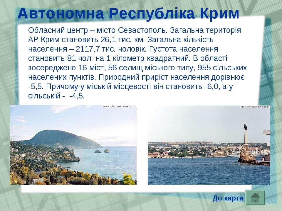 Автономна Республіка Крим Обласний центр – місто Севастополь. Загальна терито...