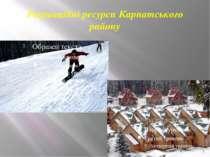 Рекреаційні ресурси Карпатського району