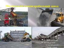 Малинський каменедробильний завод