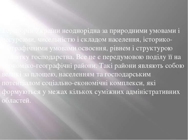 Територія України неоднорідна за природними умовами і ресурсами, чисельністю ...