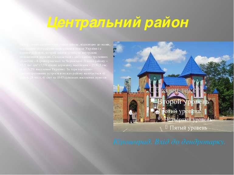 Центральний район Центральний економічний район займає, відповідно до назви, ...