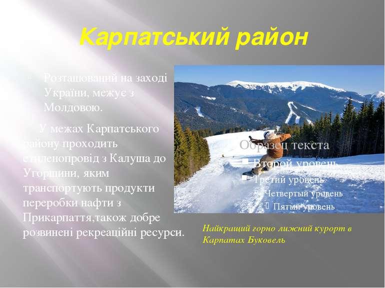 Карпатський район Розташований на заході України, межує з Молдовою. У межах К...