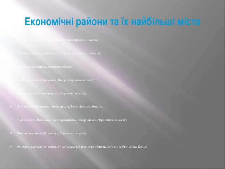 Економічні райони та їх найбільші міста 1. Столичний (Київська, Чернігівська,...