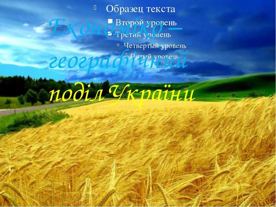 Економіко – географічний поділ України