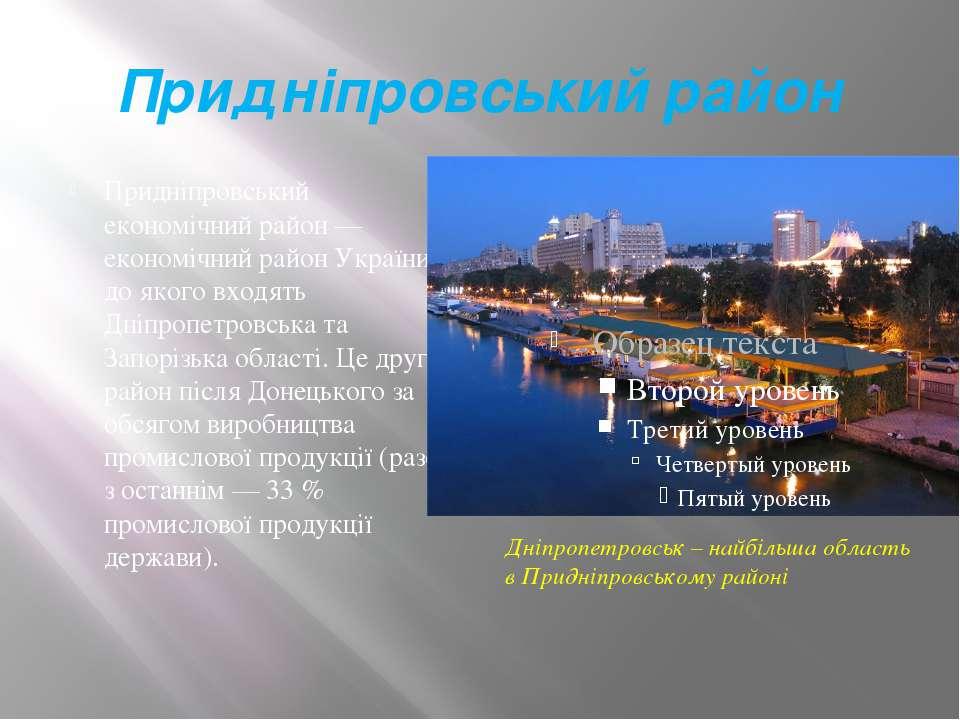 Придніпровський район Придніпровський економічний район — економічний район У...