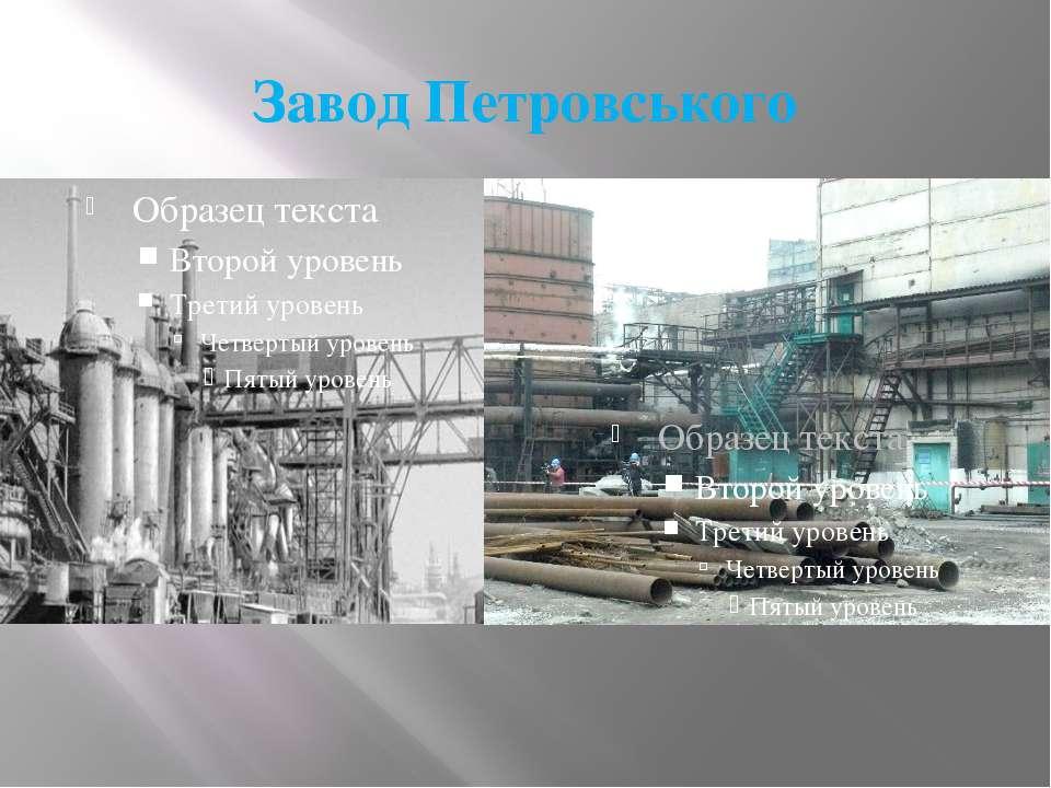 Завод Петровського