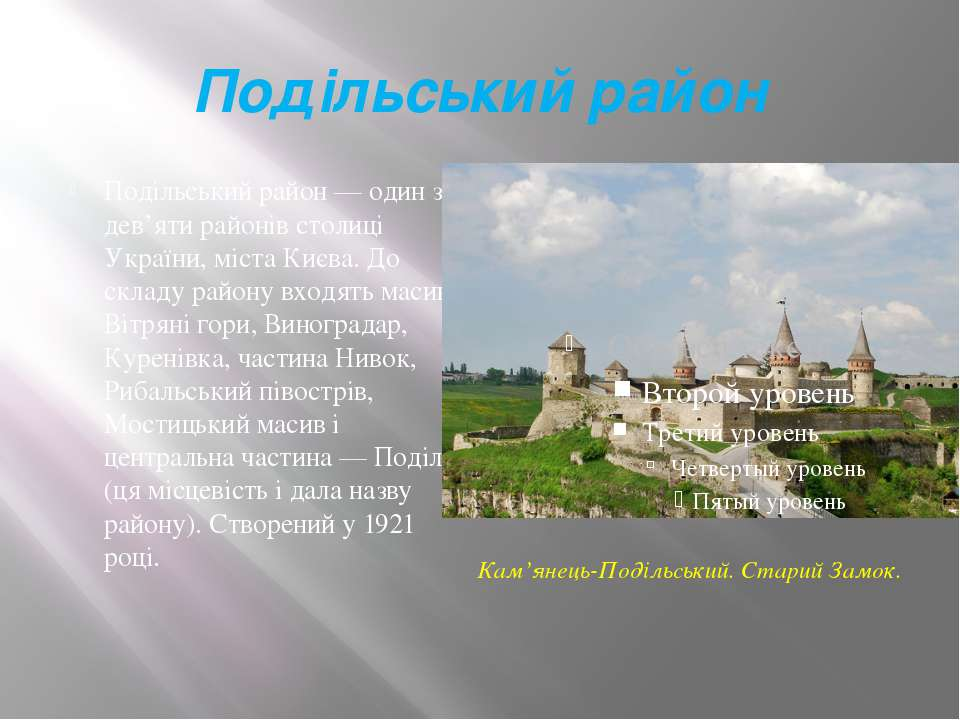 Подільський район Подільський район — один з дев'яти районів столиці України,...