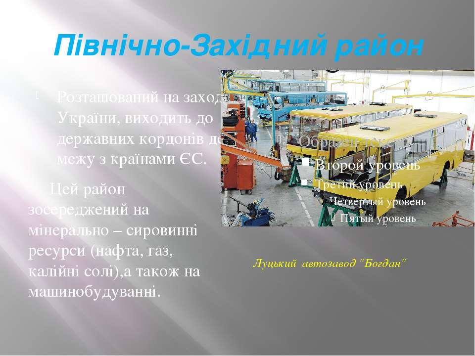 Північно-Західний район Розташований на заході України, виходить до державних...