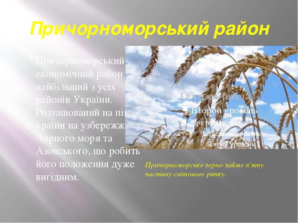 Причорноморський район Причорноморський економічний район найбільший з усіх р...