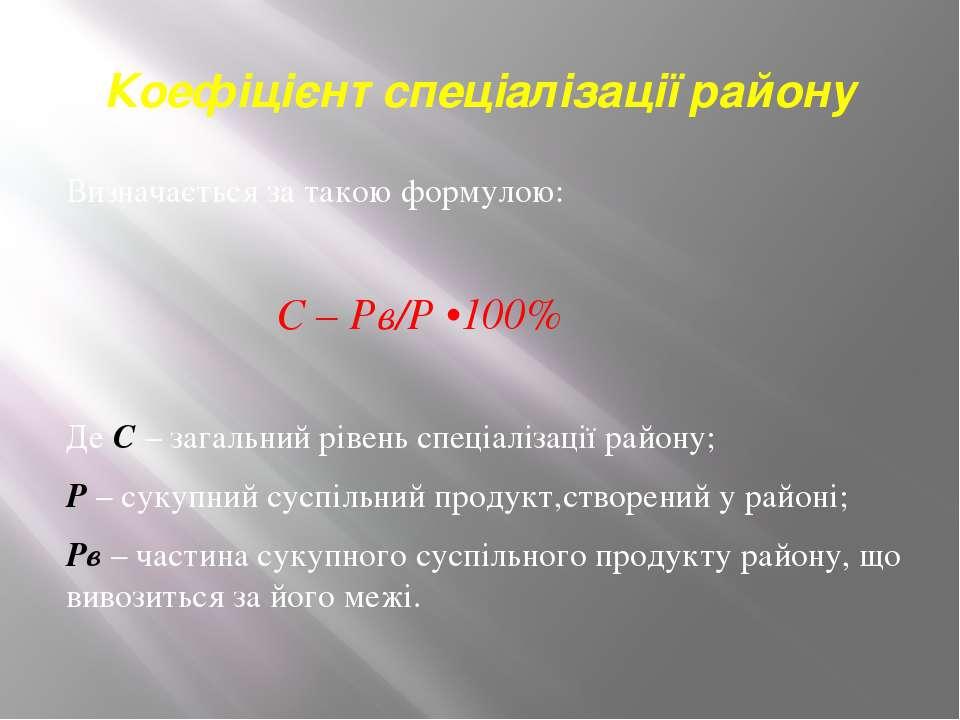 Коефіцієнт спеціалізації району Визначається за такою формулою: С – Рв/Р •100...