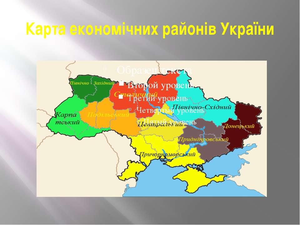 Карта економічних районів України