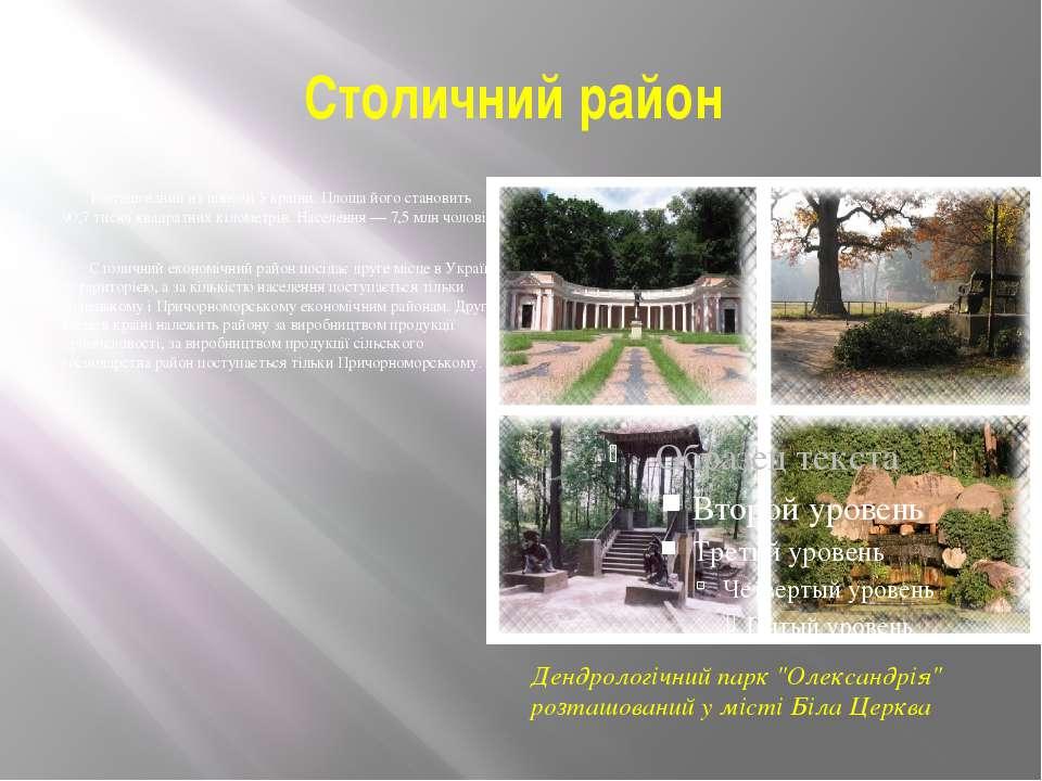 Столичний район Розташований на півночі України. Площа його становить 90,7 ти...