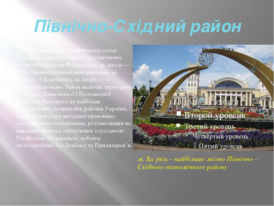 Північно-Східний район Розташований на північному сході України і межує на пі...