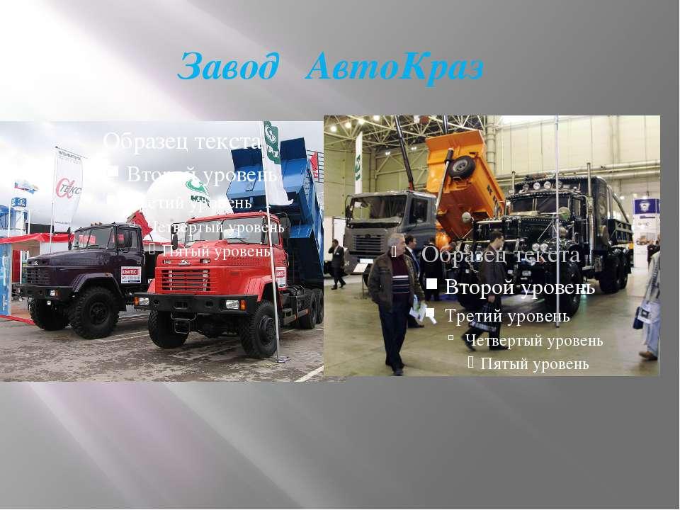 Завод ″АвтоКраз″