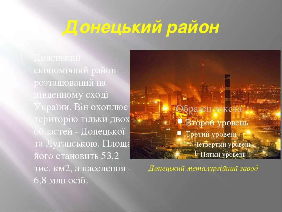 Донецький район Донецький економічний район — розташований на південному сход...