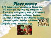 Население 97% індонезійців складають більш ніж 150 близьких народів, які гово...