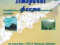 Історичні факти Історичним ядром Індонезії являються острова Ява і Суматра, н...