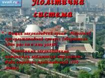 Політична система Вищий законодавчий орган - Народний консультативний конгрес...