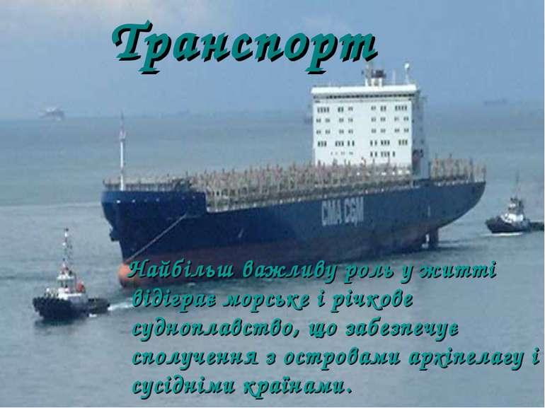 Транспорт Найбільш важливу роль у житті відіграє морське і річкове судноплавс...