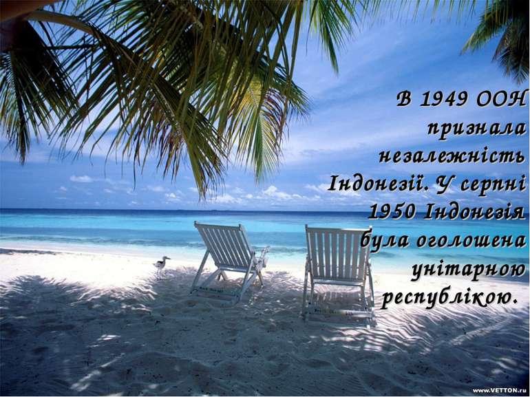 В 1949 ООН признала незалежність Індонезії. У серпні 1950 Індонезія була огол...