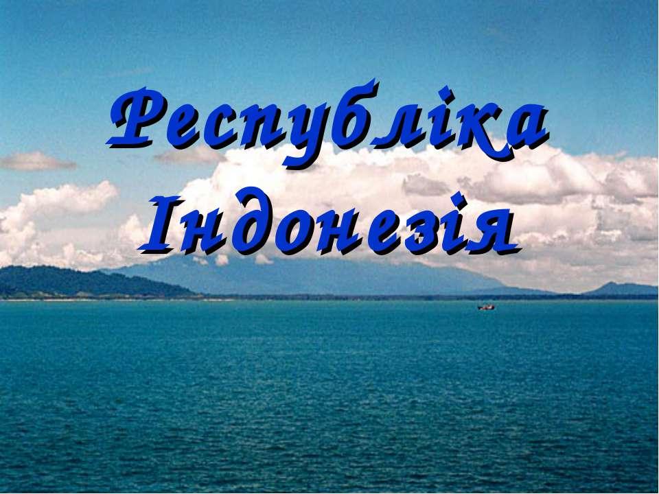 Республіка Індонезія