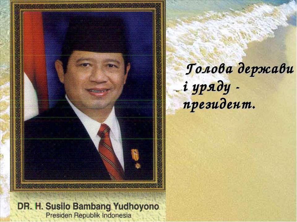 Голова держави і уряду - президент.