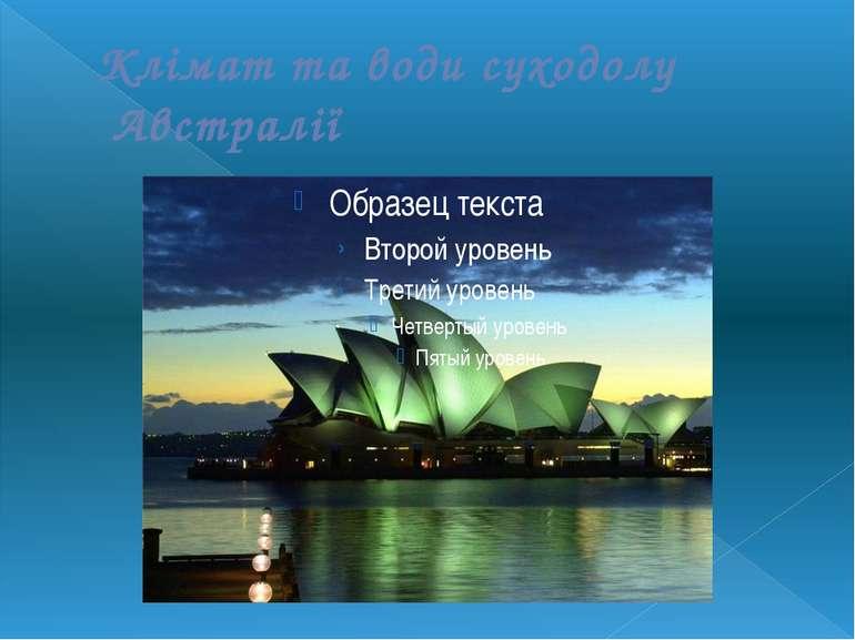 Клімат та води суходолу Австралії