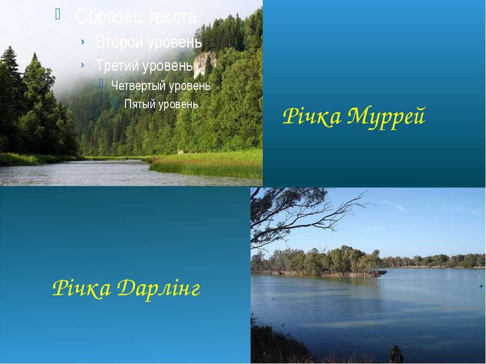 Річка Муррей Річка Дарлінг