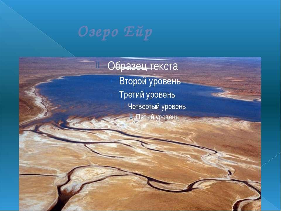 Озеро Ейр
