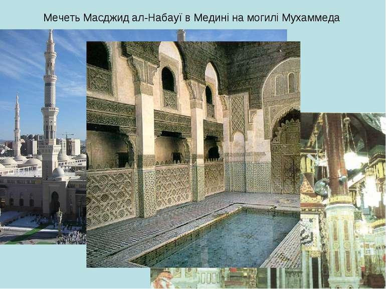 Мечеть Масджид ал-Набауї в Медині на могилі Мухаммеда